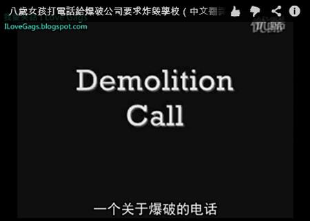 Demolition Call
