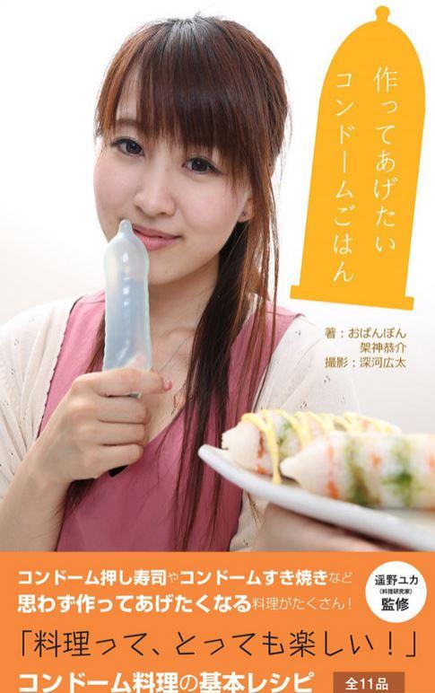 condom-food