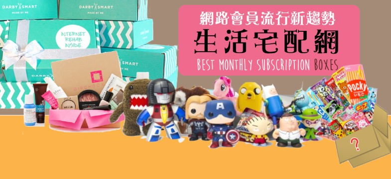 monthly-subscription-box-banner-629