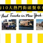 紐約十大熱門街頭餐車介紹 Best Food Trucks in NYC