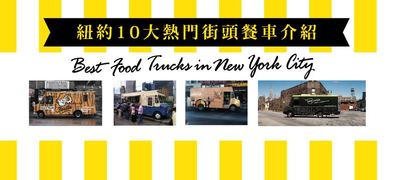 foodtruck-outline-banner-628