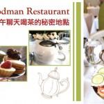 Bergdorf Goodman Restaurant 貴婦們下午聊天喝茶的秘密地點