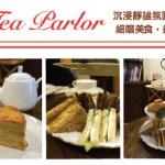 Bosie Tea Parlor 沉浸靜謐氛圍與好友細語談天  細嚐美食盡情享受難得時光
