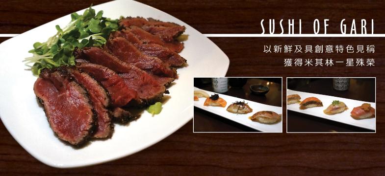 sushi-of-gari-banner-628
