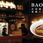 小巧精緻的複合式餐廳Baoburg