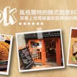 K'OOK 風格獨特的韓式創意料理  菜單上找尋被重新詮釋過的熟悉