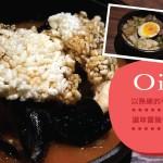 東村新派韓國料理Oiji,讓味蕾擁有迷人的極致享受 !