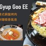 隱身市郊的正宗韓式銅盤烤肉 Tong Sam Gyup Goo EE