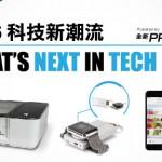 What's Next in Tech 2016 科技新潮流 – 家用版激光3D打印機讓創意生活化