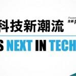 What's Next In Tech 2016 科技新潮流 – 穿戴設備智能手指讓你自由盲打
