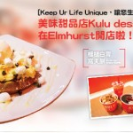 美味甜品店Kulu desserts ,Keep Ur Life Unique,讓您生活保持獨特!