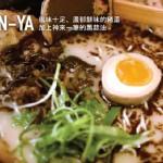 Ramen-Ya 風味十足濃郁鮮味的豬湯