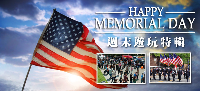 memorial-day-weekend-banner-2016