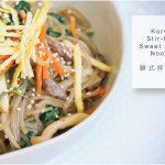 人妻廚房: 韓式拌雜菜粉絲 Korean stir-fried sweet potato noodles