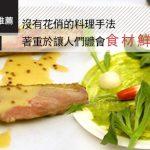 [哇靠! 美食偵查] Blue Hill-沒有花俏的料理手法  著重於讓人們體會食材鮮味與原味