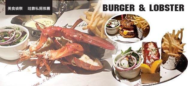 [哇靠! 美食偵查]Burger & Lobster極富盛名的全球連鎖店 一份菜單享受三種滋味