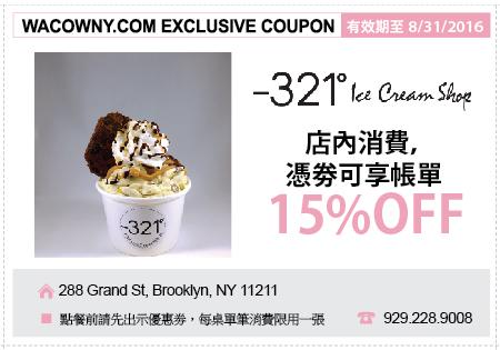 Aug_Coupon_- 321 ° Ice Cream Shop
