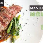[哇靠! 美食偵查]融合法式與美式餐點精華  實踐菲律賓美食哲學