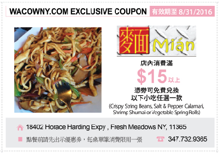Aug_Coupon_Mian Noodle Bar