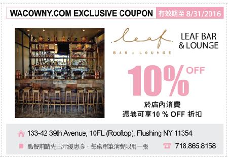 Aug_Coupon_leafBar&Lounge