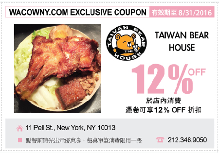Aug_Coupon_Taiwan bear house