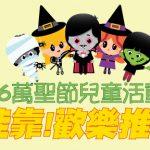 [Halloween驚悚特輯] 2016萬聖節兒童活動介紹 哇靠!歡樂推薦