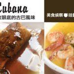 [哇靠! 美食偵查]Rumba Cubana – 哈德遜河之美盡收眼底的古巴風味