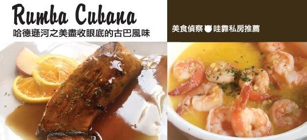 Rumba Cubana banner-01-01