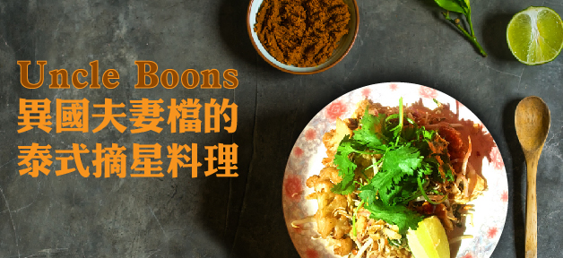 Uncle Boons banner-01