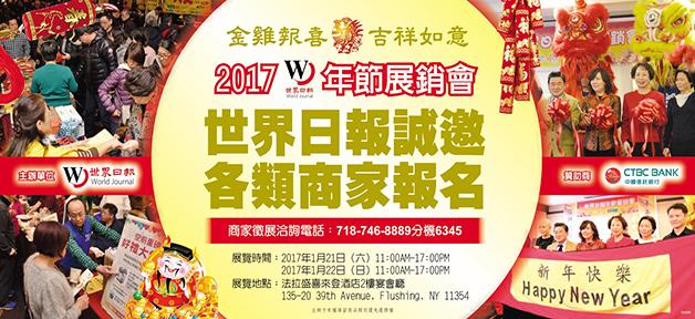 2017世界日报『年节展销会』采购年货最佳选择