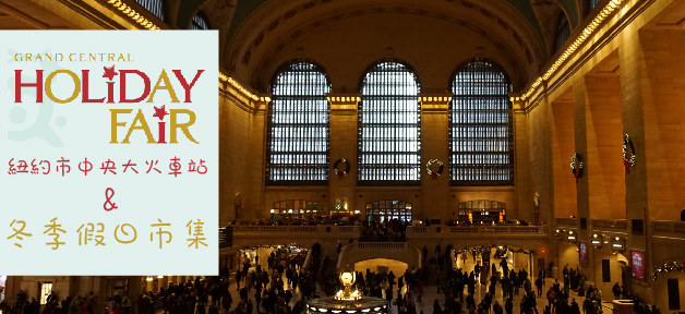 grand central station banner-01