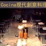 【美食侦查】ABC Cocina现代创意料理厨房