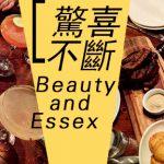 【美食侦查】惊喜不断的Beauty and Essex