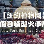 纽约植物园假日模型火车展!