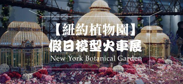 Botanical Garden banner-01
