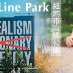 纽约市高线公园 – High Line Park