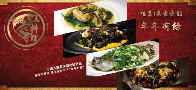 fish-main-banner-01