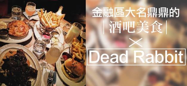 DEAD RABBIT BANNER-01